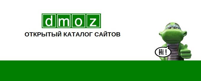 Работа в каталоге DMOZ